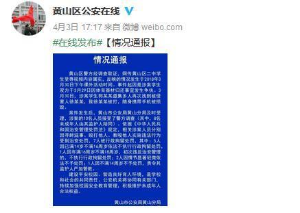 安徽省黄山市公安局黄山区分局官方微博截图
