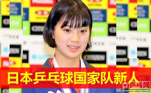日本2018新乒乓国家队名单曝光,女队新鲜人15岁将打世锦赛