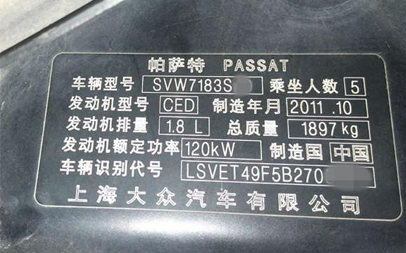 大众帕萨特新领驭更换自动变速箱油耄耋之年不减当年范_腾讯分分