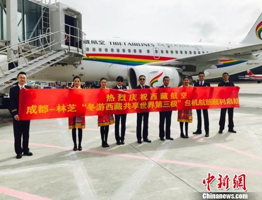 """""""冬游西藏""""活动,西藏航空包机航班正式开启。西藏航空供图"""