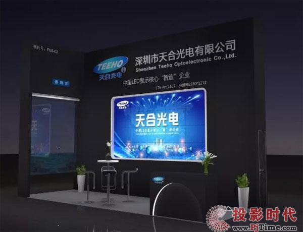 天合光电将携新品亮相InfoComm China 2018展