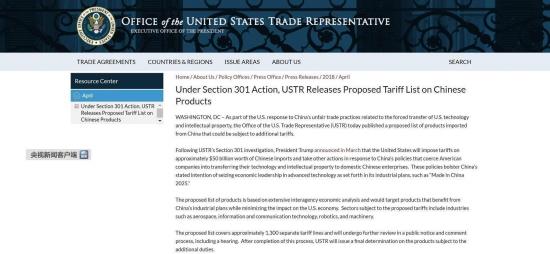 美国贸易代表办公室网站截图(图片来自央视网)