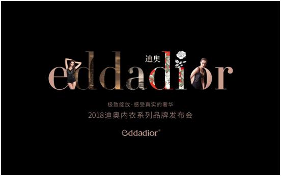 eddadior迪奥内衣系列品牌发布会圆满落幕