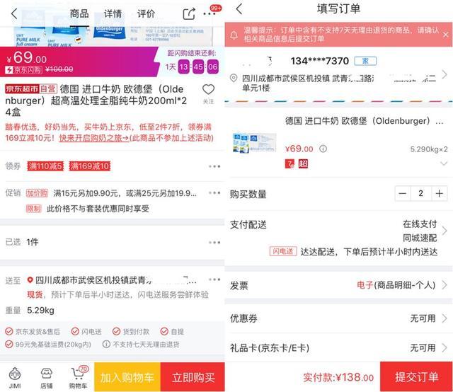 """刘强东再放大招,京东物流推出""""闪电送"""",下单后分分钟送货上门"""