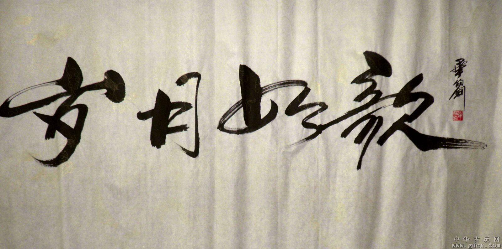 毕福剑的字,不叫漫画,一不小心笑话写出。不2769书法图片