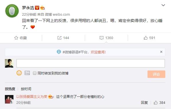 看到网友吐槽坚果3丑 罗永浩:对销量放心了