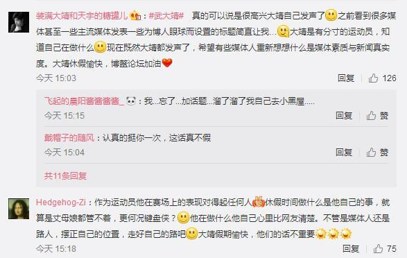 40天上10台综艺惨遭质疑!武大靖道出真相获网友支持
