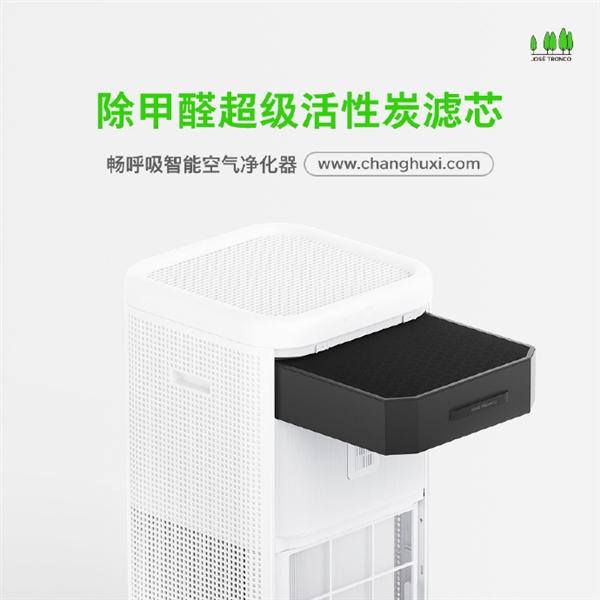 锤子畅呼吸空气净化器超级除甲醛版发布:2999元/吞量全球第一