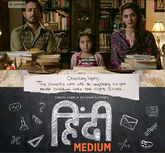 《起跑线》轻松过亿,印度电影背后是赢在自己制造的起跑线么?