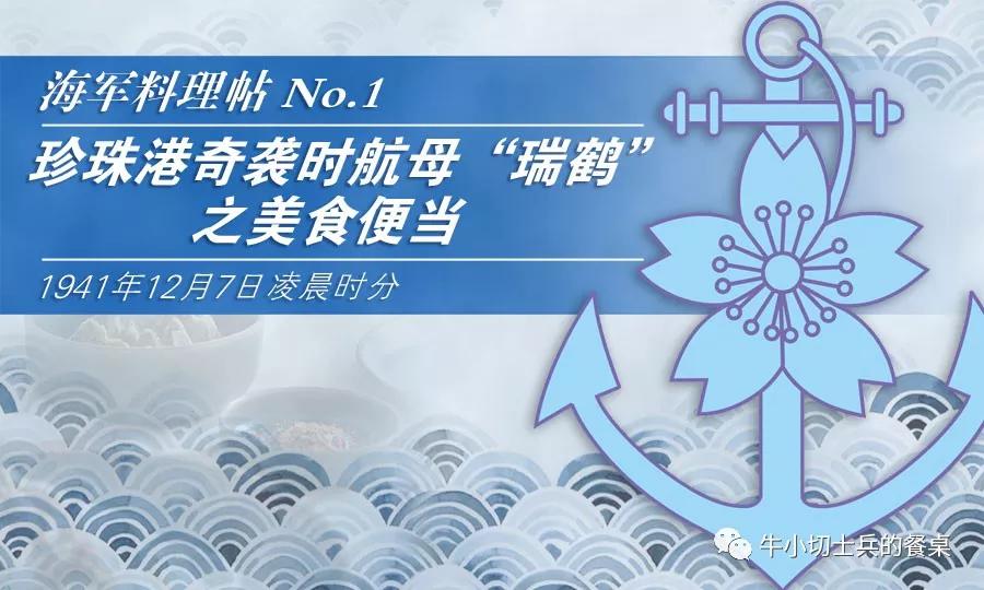 """海军料理帖No.1——珍珠港奇袭时航母""""瑞鹤""""之美食便当"""