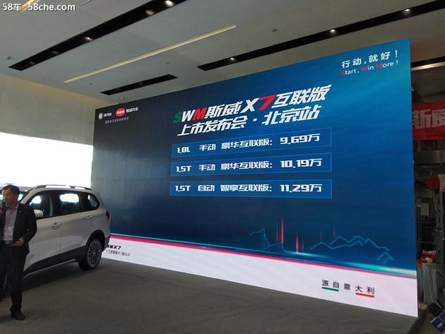 SWM斯威X7互联版上市 售价XX-XX万元