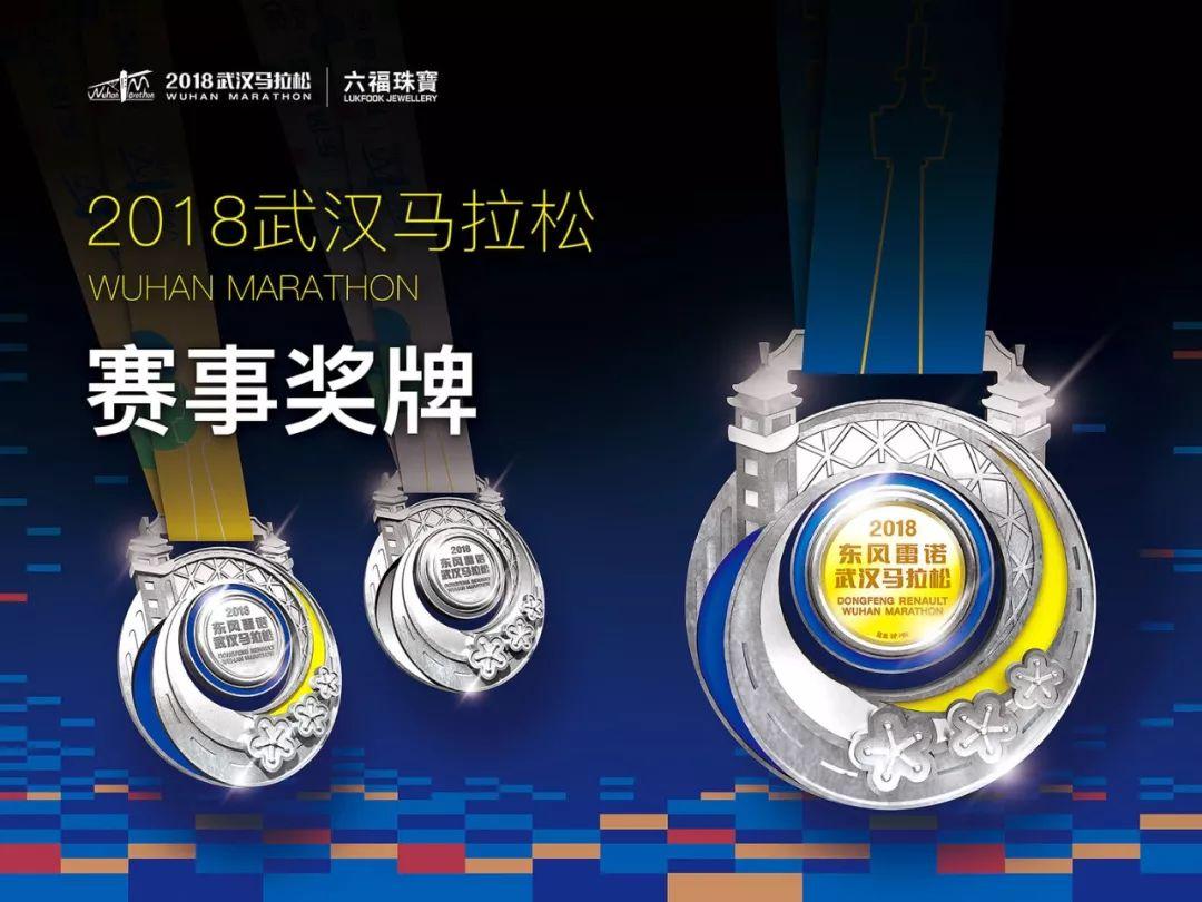 2018武汉马拉松完赛奖牌