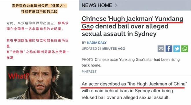 高云翔被称为中国版狼叔?他的地位真的有这么高吗