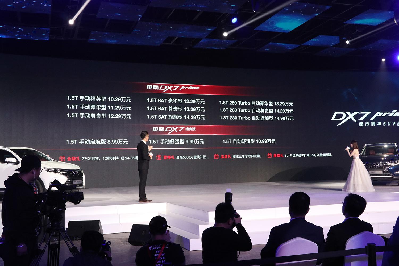 东南DX7 Prime及经典版上市 售价8.99万起