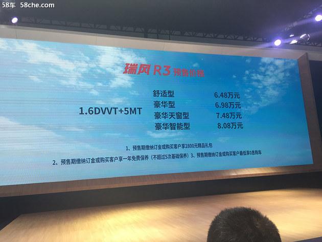 江淮瑞风R3预售价正式公布 4月正式上市