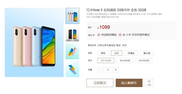 红米Note 5米家有品现货发售:1099元起