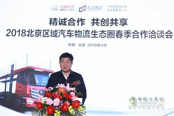 中国物流与采购联合会副会长蔡进先生致辞