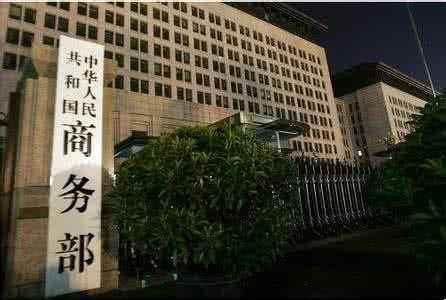 商务部:正确理解中国制造2025