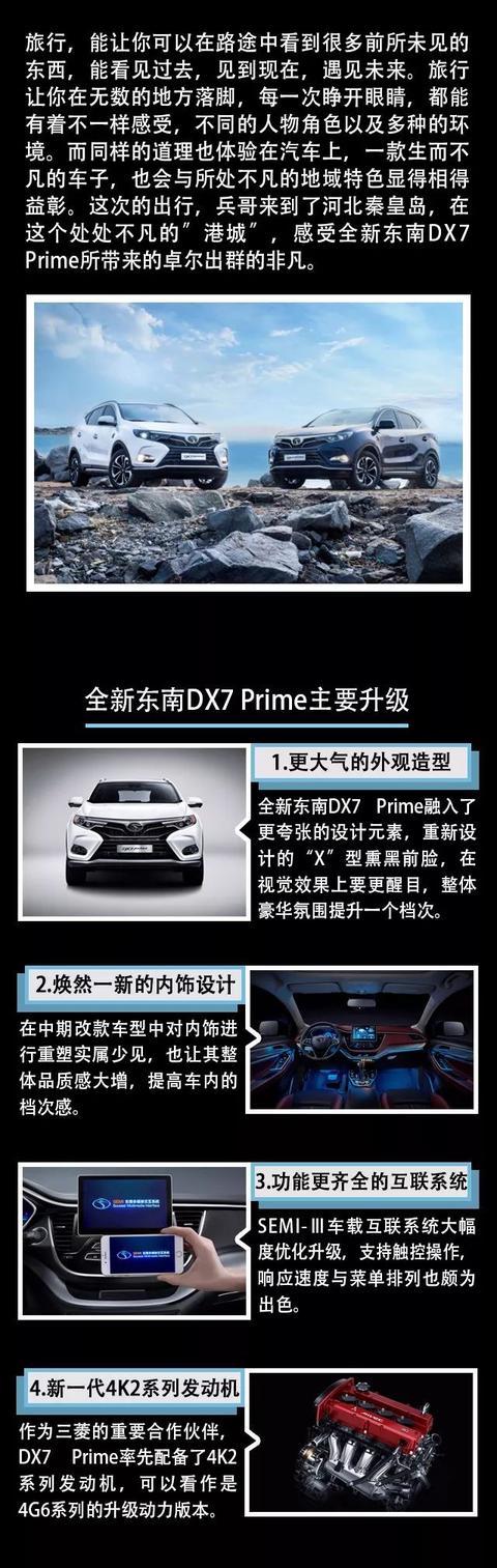 犹如换代般的改款,试驾东南DX7 Prime