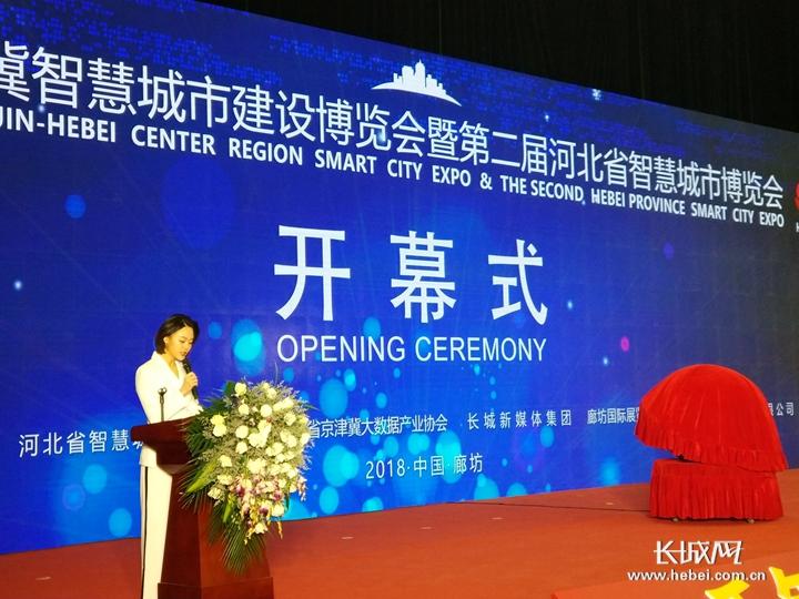 2018京津冀智慧城市建设博览会:智慧城市 让生活更美好-智慧城市网