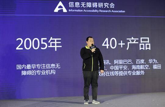 (图)刘彪在科技无障碍发展大会分享