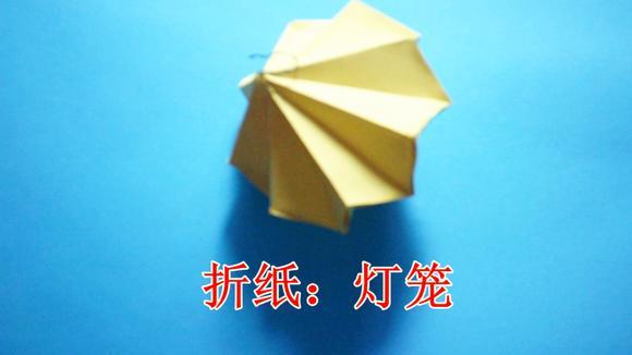 儿童手工折纸教程:简单折纸灯笼制作方法图片