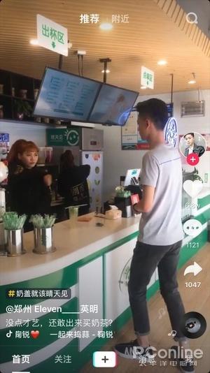 抖音上两位卖奶茶的网红