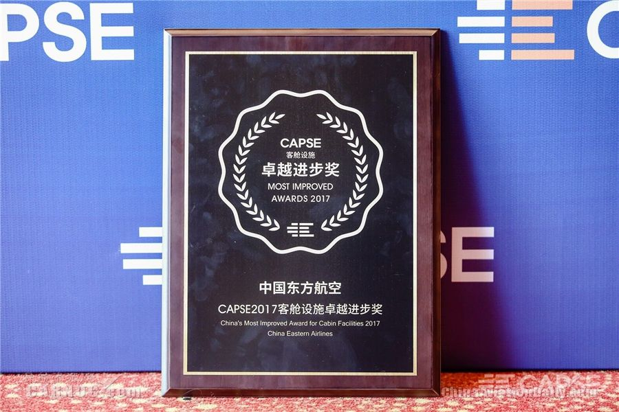 东航获CAPSE客舱设施卓越进步奖和创新服务奖