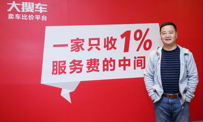 """洗牌二手汽车平台行业?""""1%对抗4%服务费""""的大搜车搅局市场"""