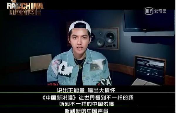 """《中国新说唱》官宣 吴亦凡邀选手""""唱出大情怀"""""""