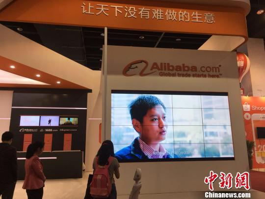 2018中国国际电子商务博览会现场 郑逸凡 摄