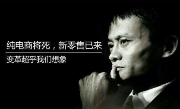 马云:电商已亡,o2o新零售才是风口,这将会成就下一个我!