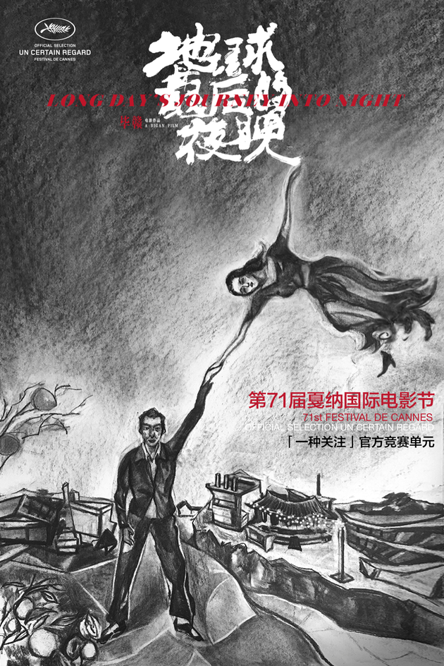 《地球最后的夜晚》首款国际概念海报