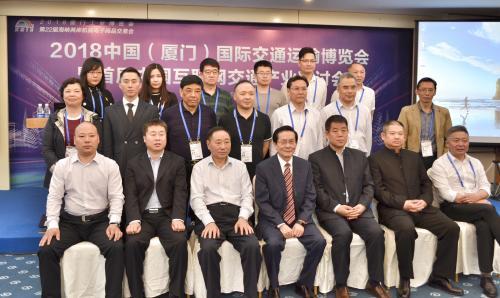 首届中国互联网交通产业研讨会在厦门举行