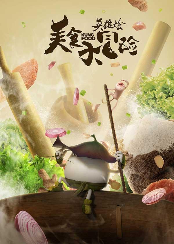 《美食大冒险之英雄烩》7月上映 纯食物世界大曝光