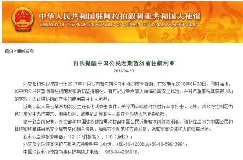图片来源:中华人民共和国驻阿拉伯叙利亚共和国大使馆网站