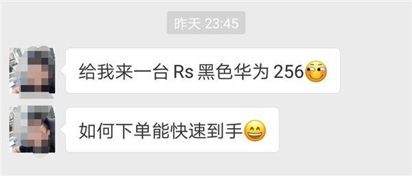 王思聪喜提50台!华为MateRS保时捷设计卖爆了 高端圈刷屏