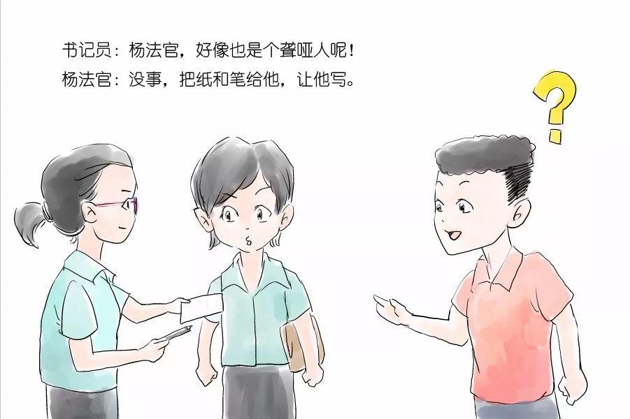 漫画案例 聋哑夫妻离婚记