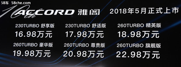 本田全新雅阁售价公布 售16.98-22.98万