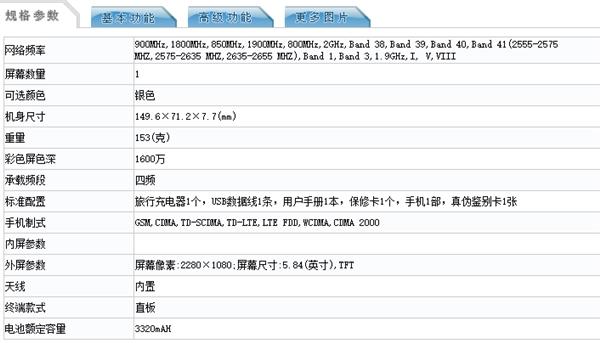 5.84英寸19:9全面屏!荣耀10入网:麒麟970+6G