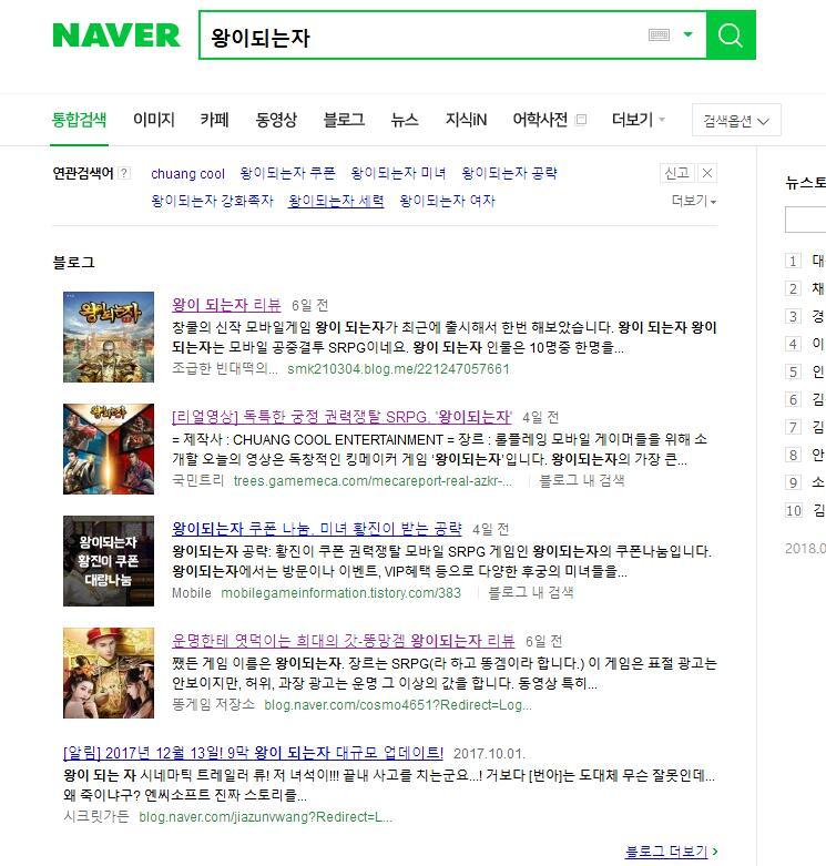 """""""升官""""手游在韩国走红 靠女性角色做视频广告买量"""