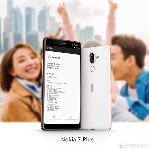 诺基亚7 Plus/8 Sirocco升级安卓8.1:支持刷脸解锁
