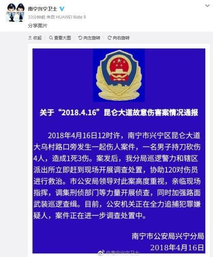 南宁市公安局兴宁分局官方微博截图。