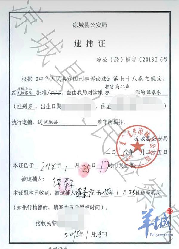 广州医生吐槽鸿茅药酒被跨省抓捕 检方未决定是否起诉