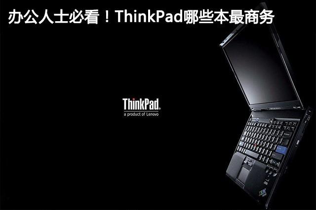 办公人士必看!ThinkPad哪些本最商务