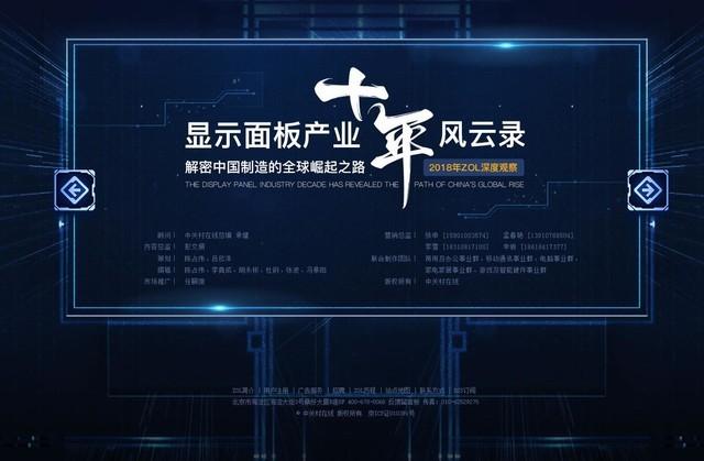 京东方:中国显示产业应坚持自主创新