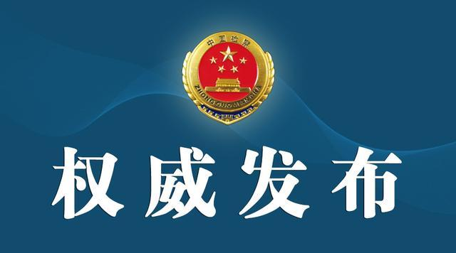 江苏、天津、重庆检察机关依法对项俊波、杨崇勇、虞海燕提起公诉