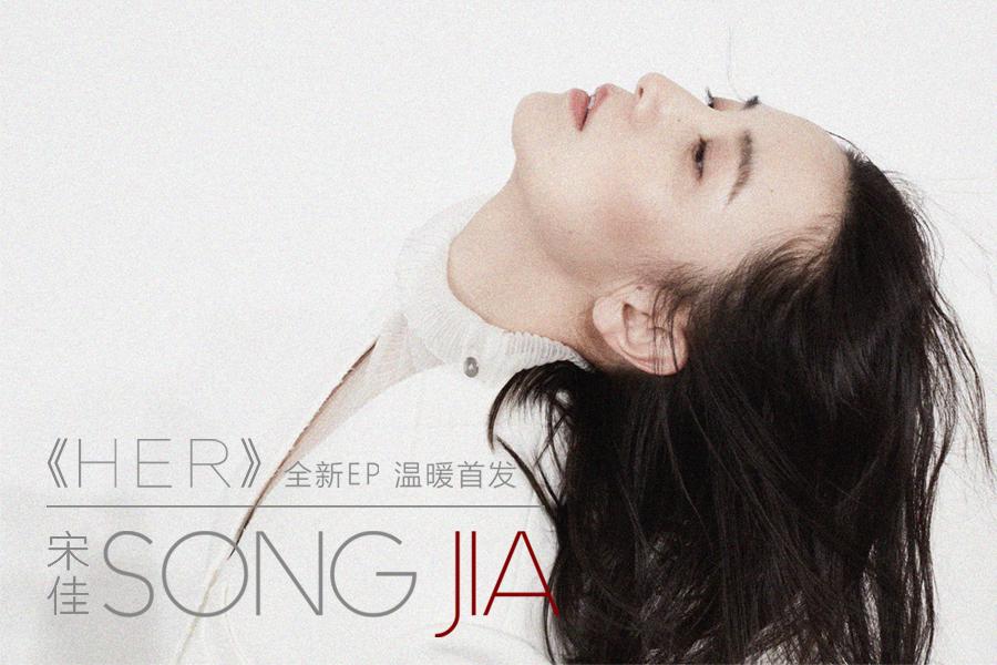 宋佳将携新歌登陆音乐节 专业态度解锁文艺女青年