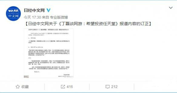 """日经中文网更正丁磊采访文章 澄清""""民间高手""""发言"""