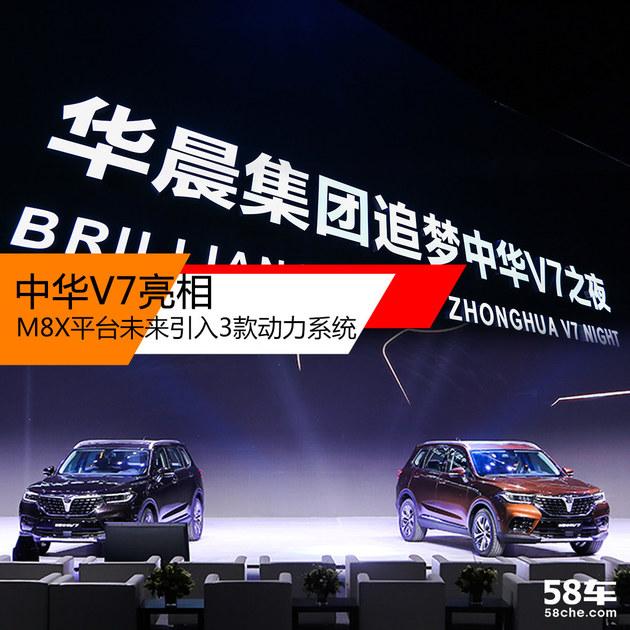 中华V7亮相 M8X平台未来引入3款动力系统